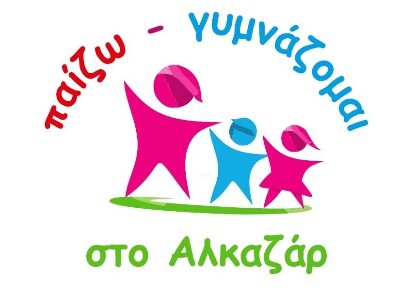 Αύριο η δράση «Παίζω – γυμνάζομαι στο Αλκαζάρ»