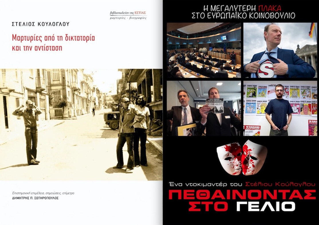 Παρουσίαση ταινίας & βιβλίου του Στέλιου Κούλογλου