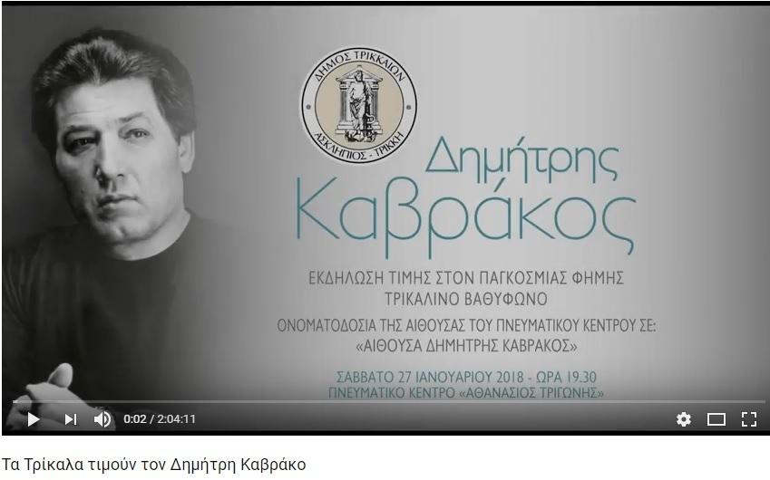 Σε βίντεο ολόκληρη η εκδήλωση για τον Δημήτρη Καβράκο