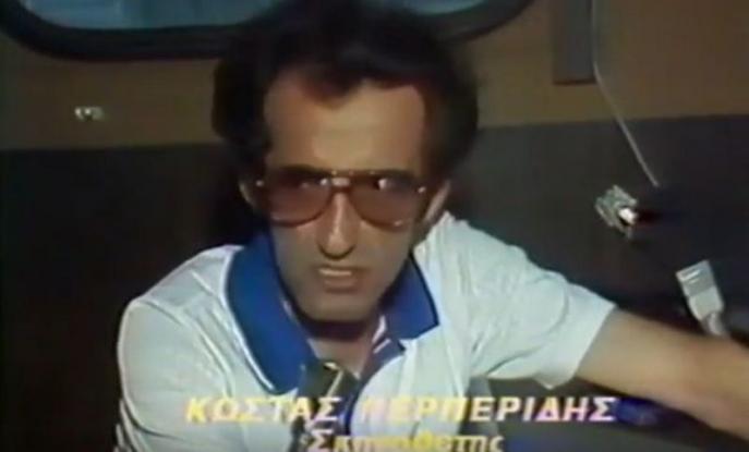 Πέθανε ο εμβληματικός σκηνοθέτης της Αθλητικής Κυριακής Κώστας Περπερίδης