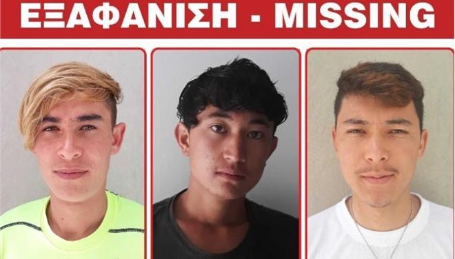 Συναγερμός: Εξαφανίστηκαν τρία ανήλικα αγόρια