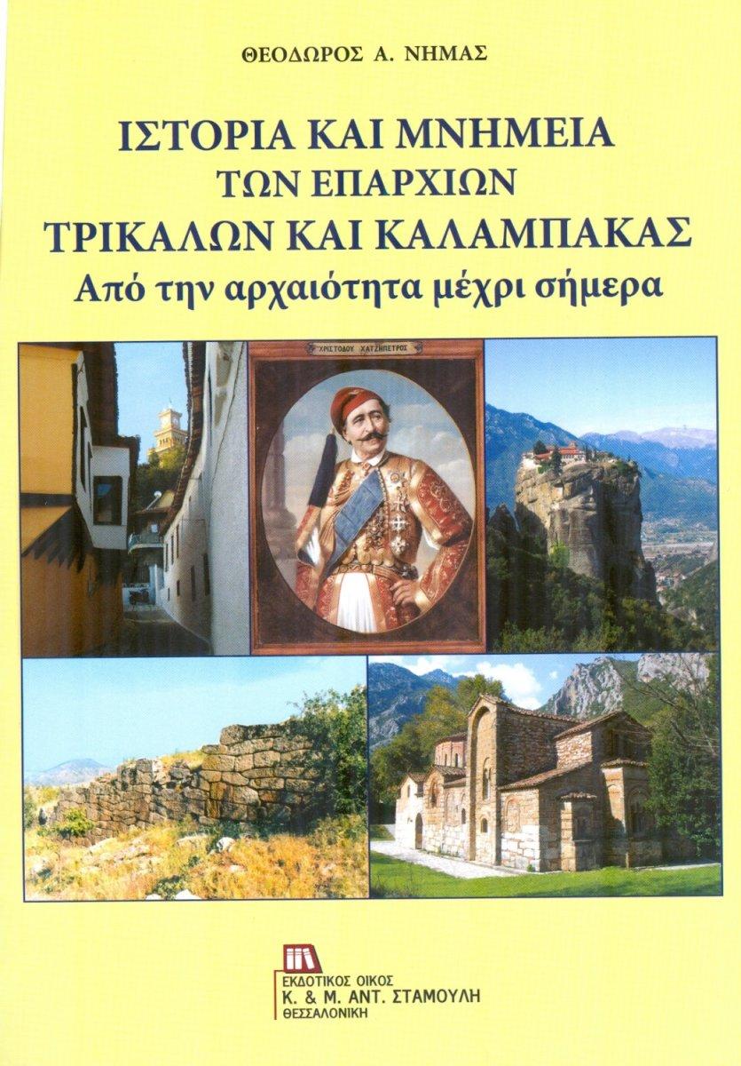 Την Τετάρτη 16 Μαΐου, στο Δημαρχείο Τρικάλων η παρουσίαση του βιβλίου του Θεοδώρου Νημά