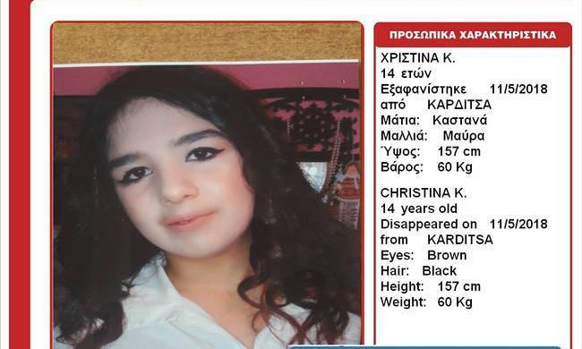 Αγωνία για την 14χρονη Χριστίνα που εξαφανίστηκε από την Καρδίτσα