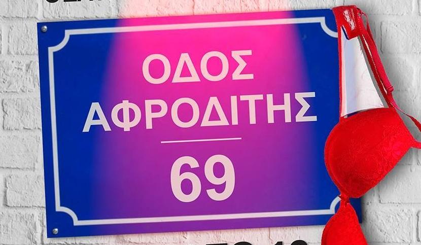 «Οδός Αφροδίτης 69» από τη θεατρική ομάδα Νίκαιας