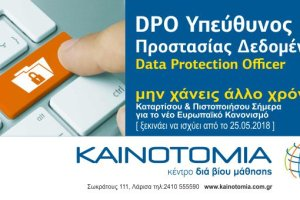 Υπεύθυνος Προστασίας Δεδομένων – Data Protection Officer (DPO)