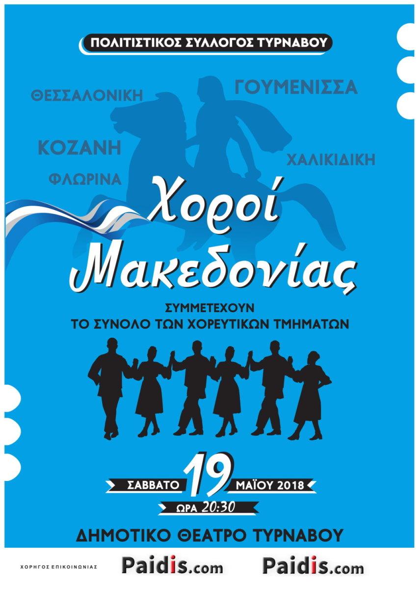 Μουσικοχορευτικό ταξίδι στη Μακεδονία από τον Πολιτιστικό Σύλλογο Τυρνάβου