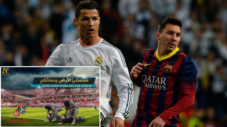 Αφίσα σοκ των τζιχαντιστών: «Αποκεφαλίζουν» Μέσι και Ρονάλντο σε κατάμεστο γήπεδο