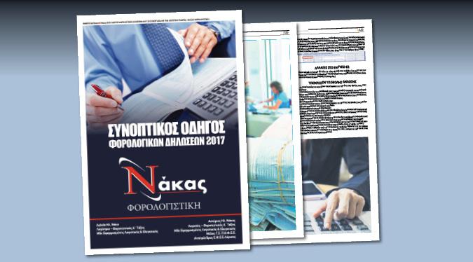 nakas-web