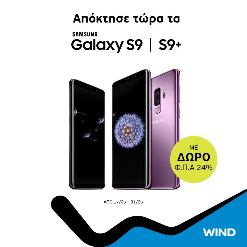 Απίθανη προσφορά για τα Samsung Galaxy S9|S9+ από τα καταστήματα WIND