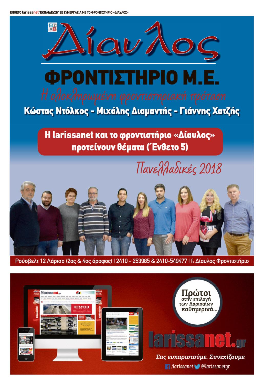 diaulos_entheto_13-20.indd