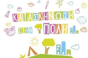 Τα παιδιά που θα φιλοξενηθούν στην «Κατασκήνωση στην Πόλη»