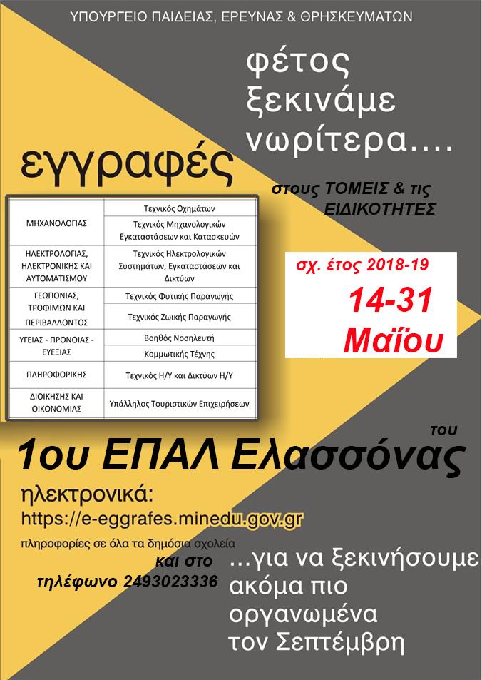 Ξεκίνησαν οι εγγραφές στο 1ο ΕΠΑΛ Ελασσόνας- Δείτε τις ειδικότητες