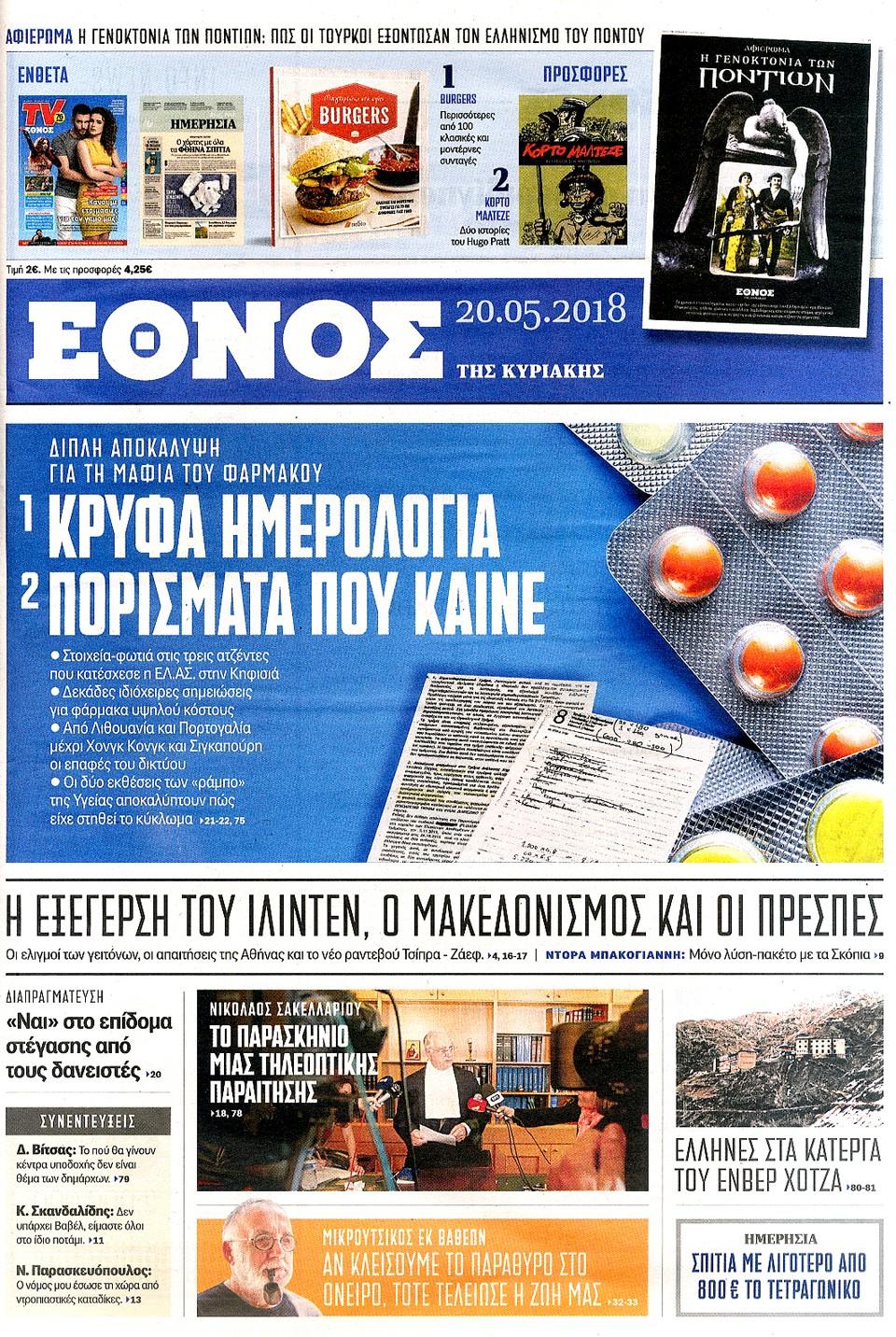06_190518_ethnos_960