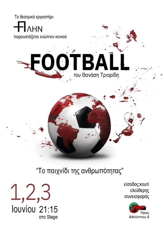 FOOTBALL-το παιχνίδι της ανθρωπότητας