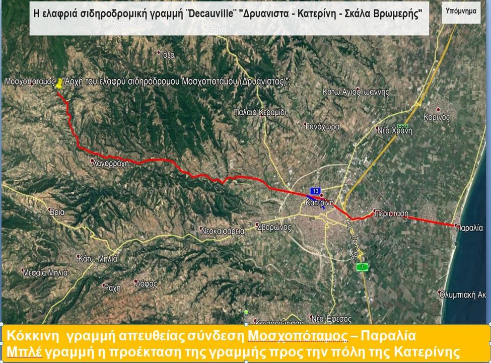 21 Δορυφορική αποτύπωση της ελαφριάς σιδηροδρομικής γραμμής Decauville Μοσχοποτάμου _ Κατερίνη _ Παραλία με την προέκταση προς την πόλη της Κατερίνης.