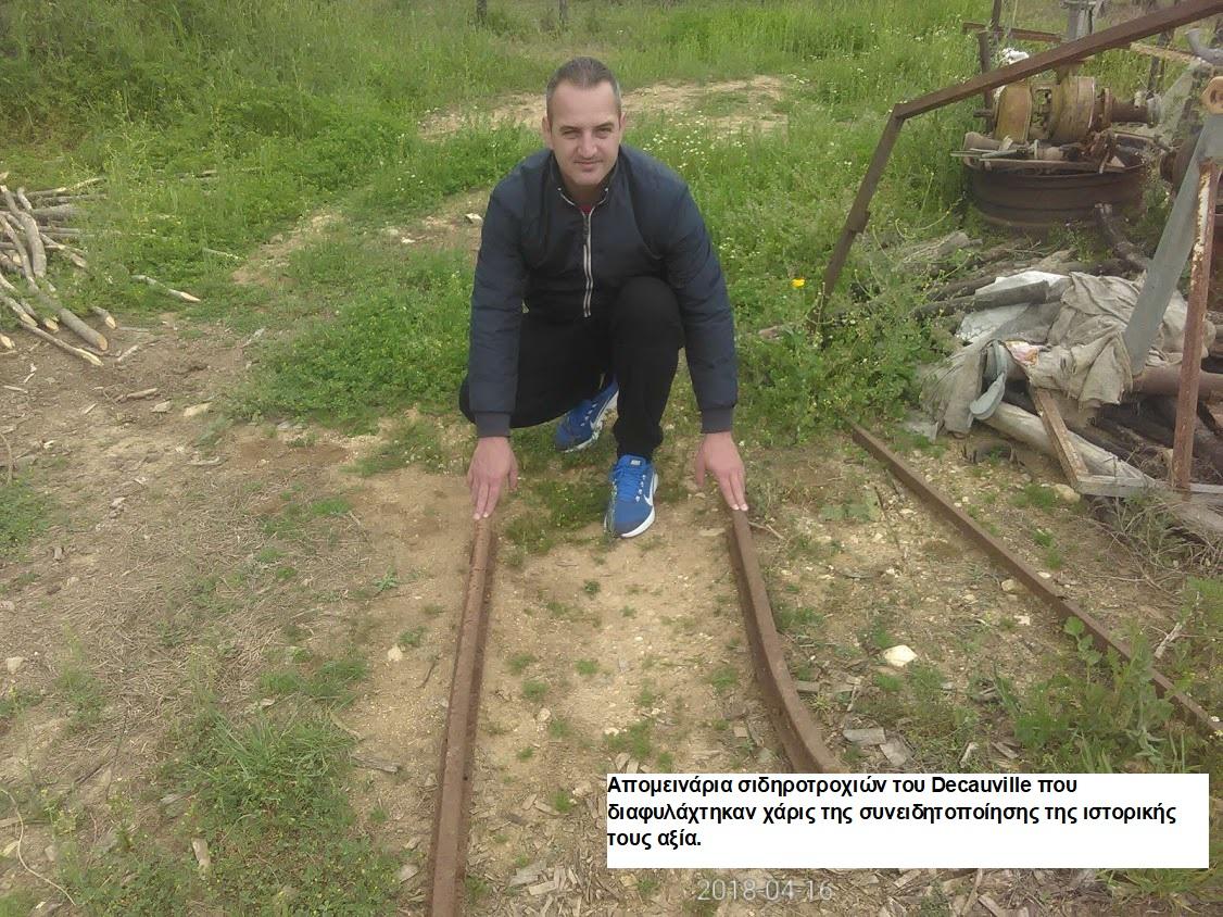 22 Απομεινάρια σιδηροτροχιών του Decauville που διαφυλάχτηκαν χάρις της συνειδητοποίησης της ιστορικής τους αξία.