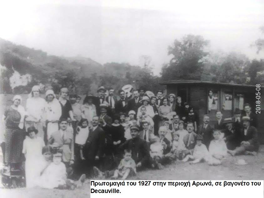 23 Πρωτομαγιά του 1927 στην περιοχή Αρωνά, σε βαγονέτο του Decauville.