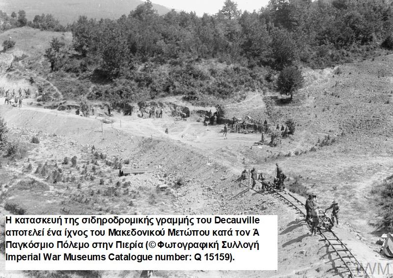 24 Η κατασκευή της σιδηροδρομικής γραμμής του Decauville αποτελεί ένα ίχνος του Μακεδονικού Μετώπου κατά τον Ά Παγκόσμιο Πόλεμο στην Πιερία