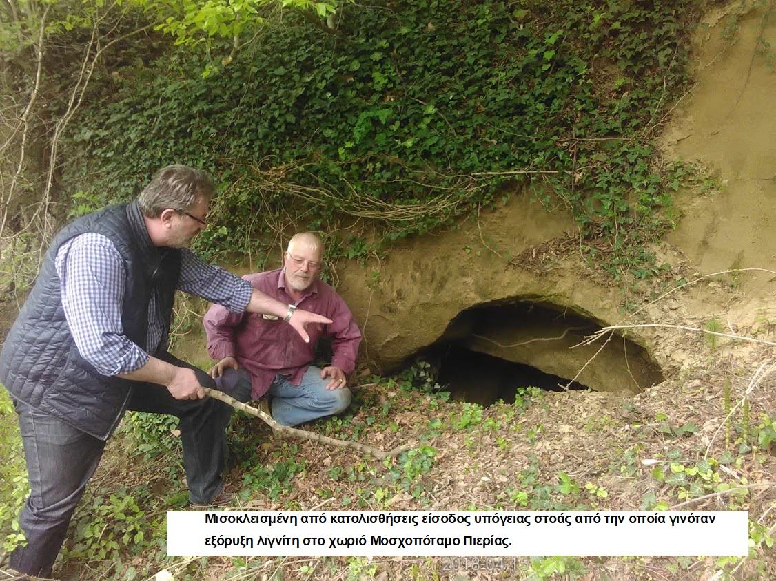 6 Μισοκλεισμένη από κατολισθήσεις είσοδος υπόγειας στοάς από την οποία γινόταν εξόρυξη λιγνίτη στο χωριό Μοσχοπόταμο Πιερίας.
