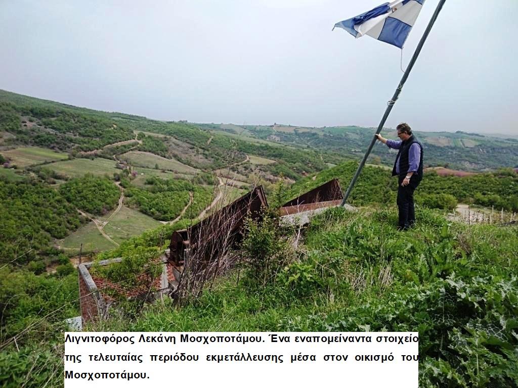 7 Λιγνιτοφόρος λεκάνη Μοσχοποτάμου. Ένα εναπομείναντα στοιχειό _Σιλο- της τελευταίας περιόδου εκμετάλλευσης μέσα στον οικισμό του Μοσχοποτάμου.
