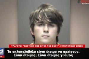 Μαρτυρία-σοκ: Ο 17χρονος μακελάρης πυροβολούσε και τραγουδούσε…another one bites the dust