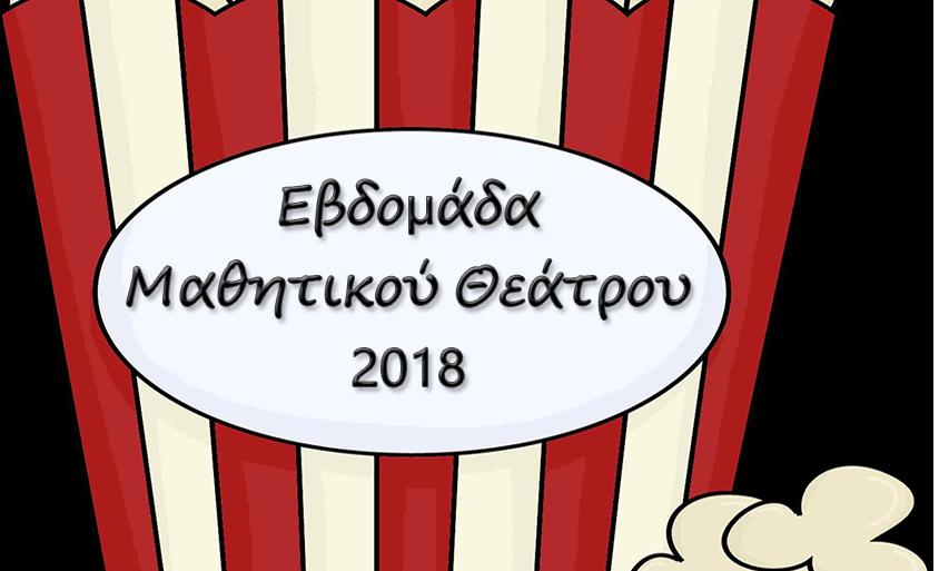 «Εβδομάδα Μαθητικής Δημιουργίας 2018» στη Λάρισα