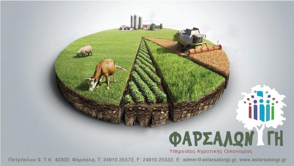 O A.Σ. ΦΑΡΣΑΛΩΝ ΓΗ ενημερώνει τους παραγωγούς που κατέχουν δασικές ή χορτολιβαδικές εκτάσεις