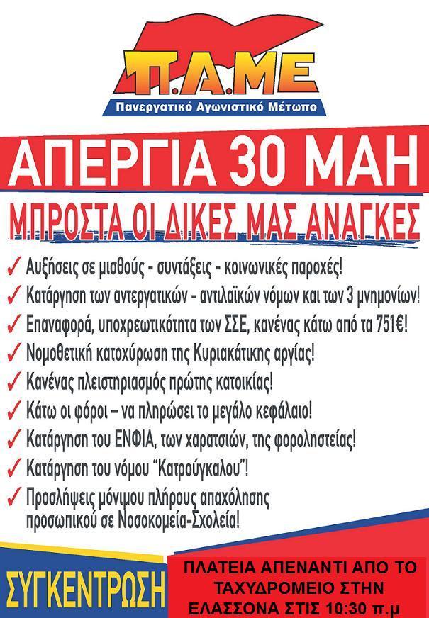 Κάλεσμα στην απεργία της 30ης Μαΐου