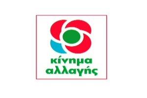 ΚΙΝΑΛ: Κάλπες για τοπικές οργανώσεις ανά Δήμο