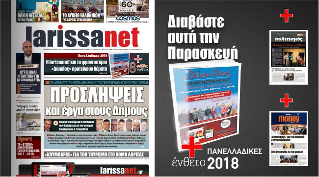 Διαβάστε στη larissanet: Προσλήψεις και έργα στους Δήμους