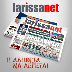 larissanet 227 (6)