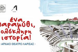 Παρουσιάζεται ένα παραμύθι για το Αρχαίο Θέατρο Λάρισας