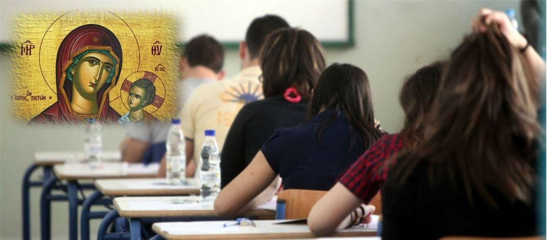 Παρακλήσεις για υποψήφιους των Πανελλαδικών εξετάσεων