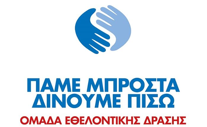 My market: «Πάμε Μπροστά – Δίνουμε Πίσω»