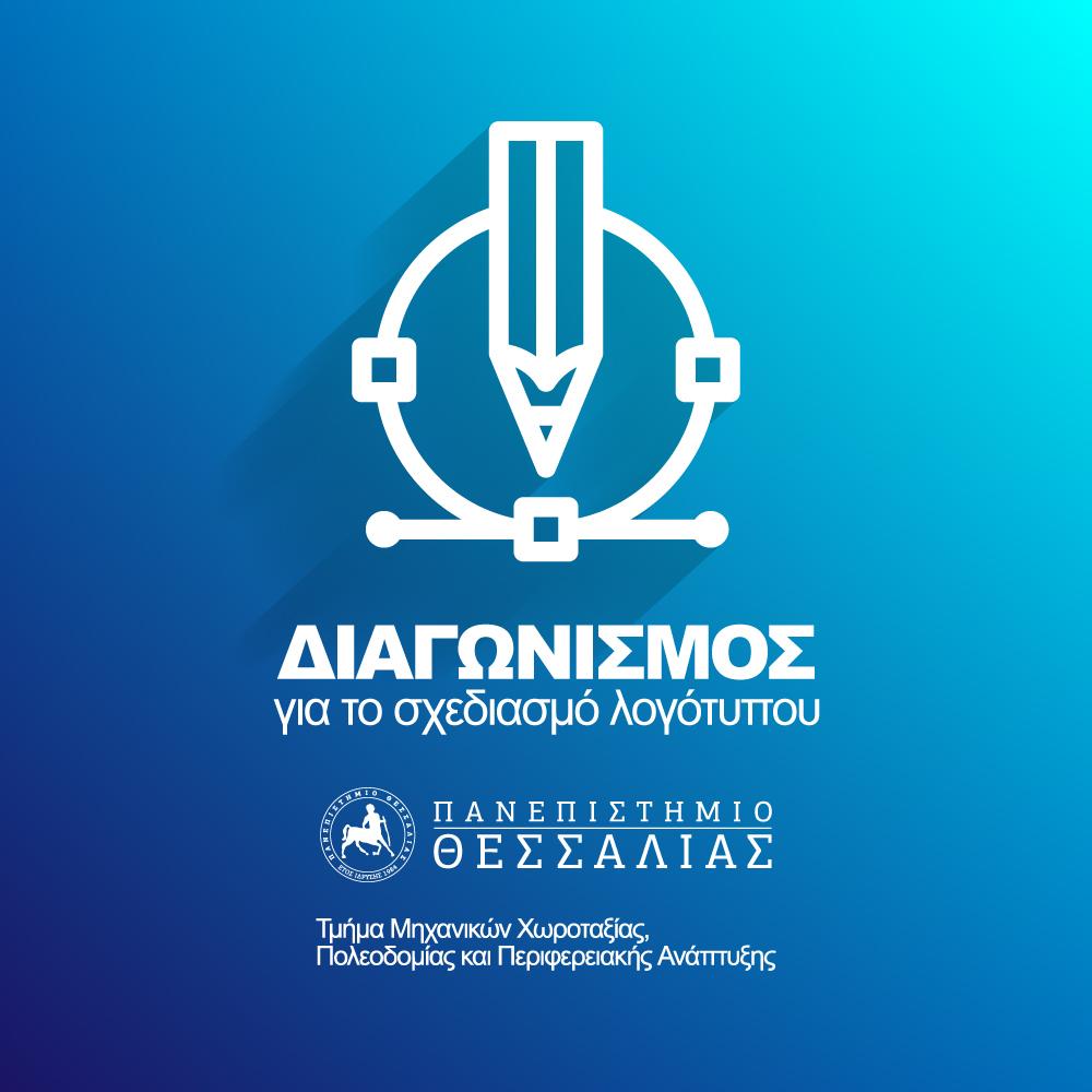 Διαγωνισμός για το λογότυπο του Τμήματος Χωροταξίας του Παν. Θεσσαλίας