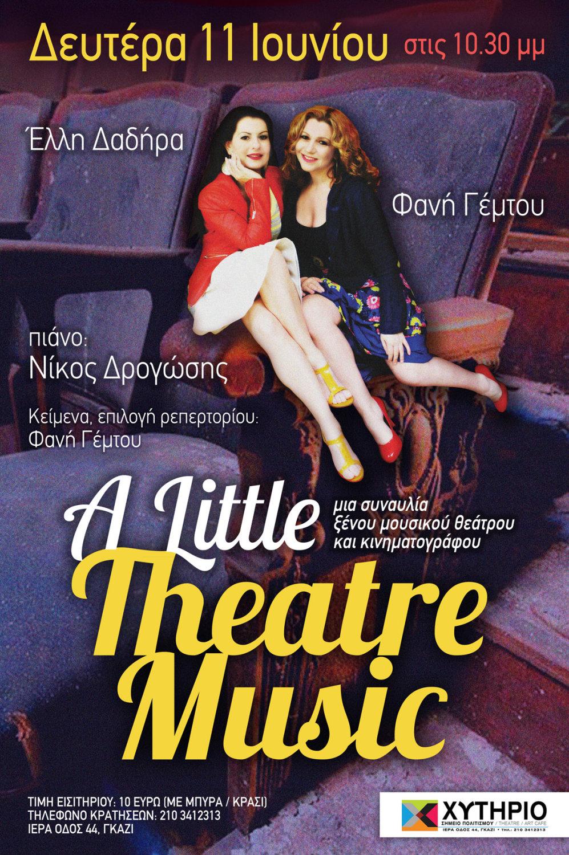 a little theatre_ΧΥΤΗΡΙΟ_June2018_