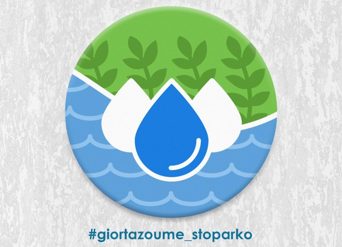 Εκδήλωση στη Θεσσαλονίκη για την Διεθνή Ημέρα Περιβάλλοντος 2018