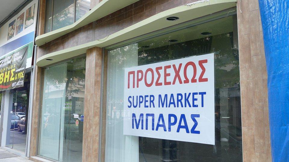 Νέο σούπερ μάρκετ Μπαράς στη Λάρισα