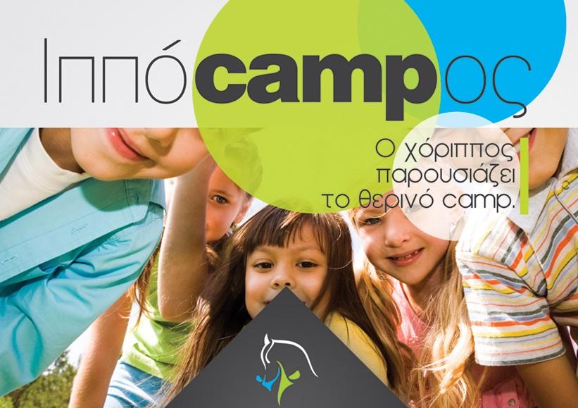 Θερινό Camp Ιππόcampος