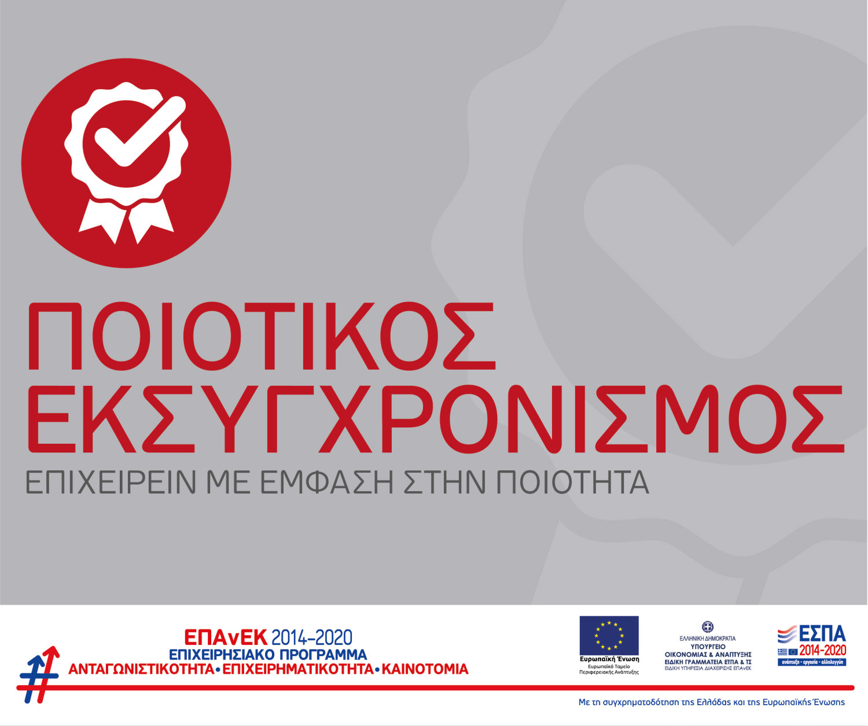 poiotikos_539x451-01