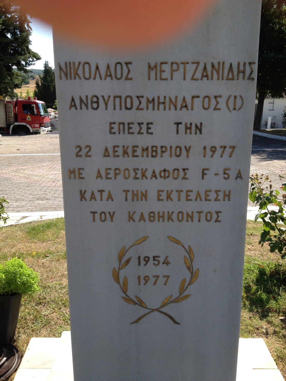 Νικολαος Μερτζανιδης Βουναινα (1)