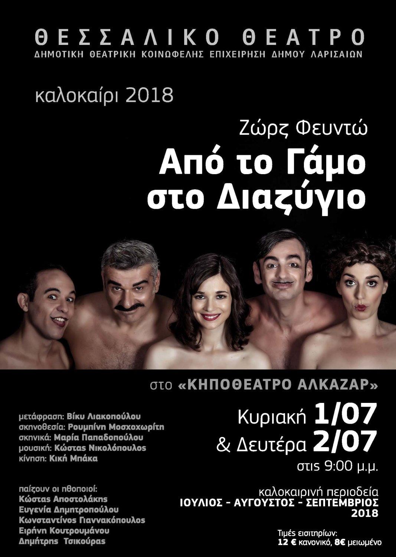 kipo_2018_entipo_Page_20