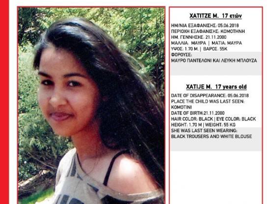 Συναγερμός από το «Χαμόγελο του Παιδιού»: Εξαφανίστηκε 17χρονη στην Κομοτηνή
