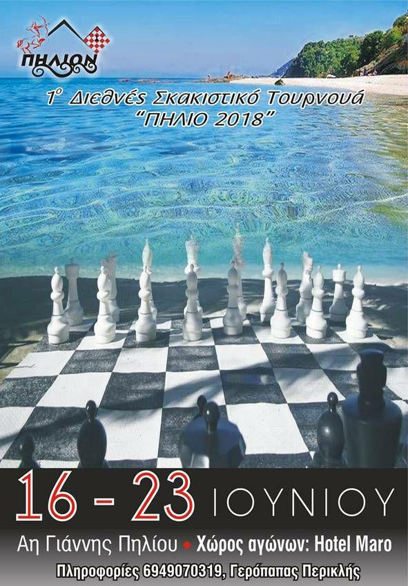 Στις 16 Ιουνίου ξεκινά το 1ο διεθνές τουρνουά σκάκι «Πήλιο 2018»