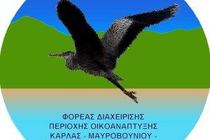Συνάντηση των περιοχών Natura