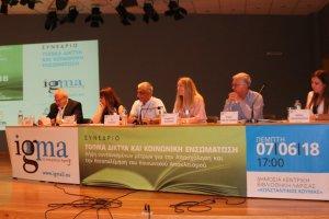 Διακρατικό Συνέδριο «Τοπικά Δίκτυα και Κοινωνική Ενσωμάτωση»