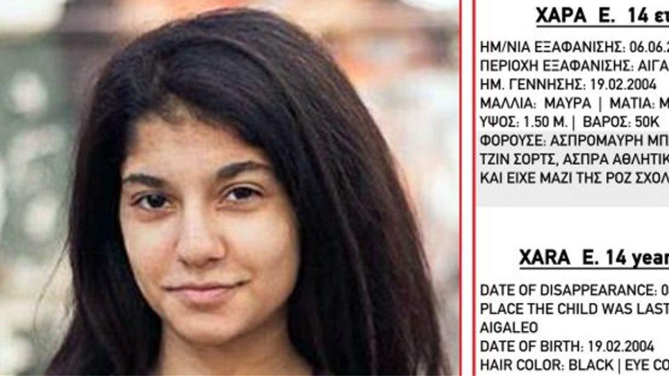 Εξαφανίστηκε 14χρονη μαθήτρια