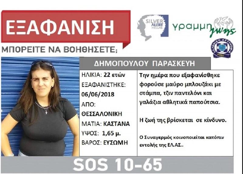 Βρέθηκε στην Κωνσταντινούπολη η 22χρονη