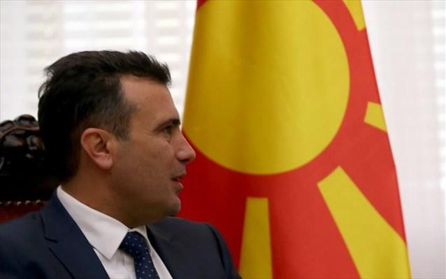ΠΓΔΜ: Ενιαία γραμμή στην κυβέρνηση Ζάεφ
