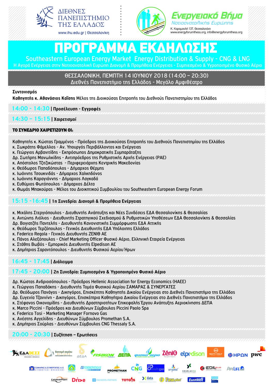 Συνέδριο Η Αγορά Ενέργειας στην Νοτιοανατολική Ευρώπη_Πρόγραμμα